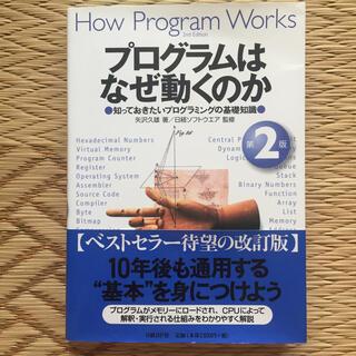 ニッケイビーピー(日経BP)の本:プログラムはなぜ動くのか(How Program Works 2nd Ed)(コンピュータ/IT)