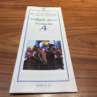 レーシングプログラム 2001年 日本ダービー(印刷物)
