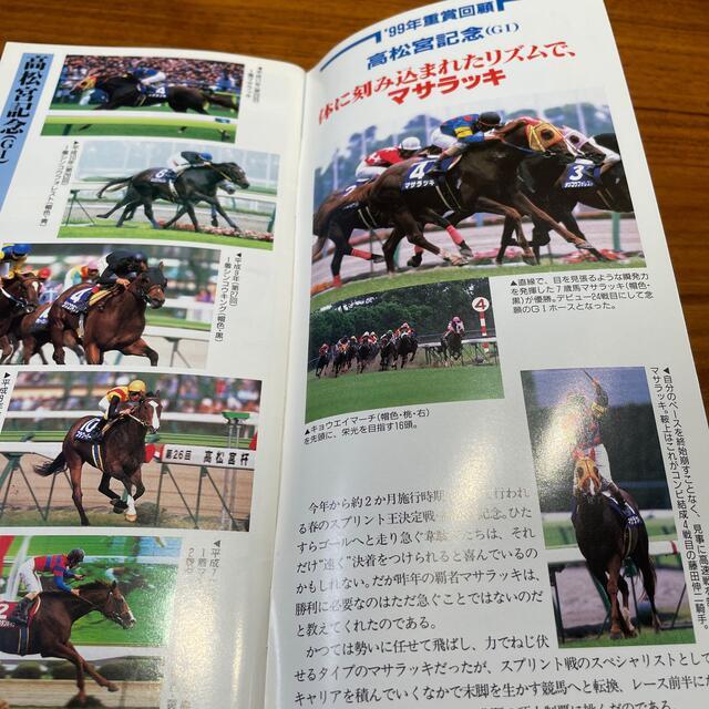 レーシングプログラム 2000年 高松宮記念 エンタメ/ホビーのコレクション(印刷物)の商品写真