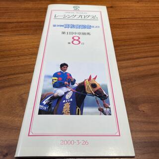 レーシングプログラム 2000年 高松宮記念(印刷物)