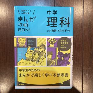 ガッケン(学研)のまんが攻略BON! 定期テスト・入試対策 8 〔改訂新版〕(その他)