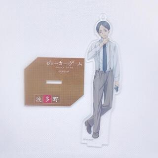 カドカワショテン(角川書店)のジョーカー・ゲーム アクリルスタンド 波多野(その他)