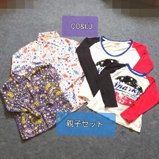 ココルル(CO&LU)のCO&LU 親子ペア 4点セット(Tシャツ/カットソー)