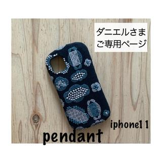 ミナペルホネン(mina perhonen)の【229】pendant♡ミナペルホネン♡iphone11ハードケース(iPhoneケース)