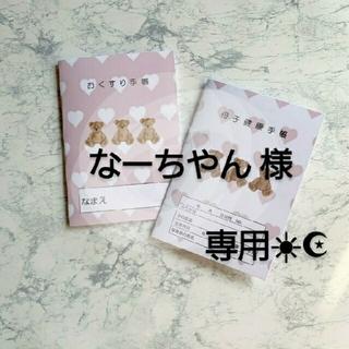 なーちやん様♡専用☀︎☪︎ ハンドメイド 母子手帳カバー お薬手帳カバー(母子手帳ケース)