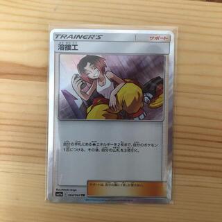ポケモン(ポケモン)の溶接工 TR (シングルカード)