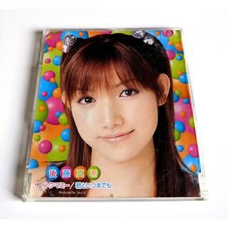 モーニングムスメ(モーニング娘。)の後藤真希 サントワマミー 君といつまでも CD モーニング娘。 モー娘(ポップス/ロック(邦楽))