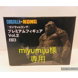 セガ(SEGA)の【miyumiju様専用】ゴジラ vs コング プレミアムフィギュア Vol.2(特撮)