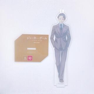 カドカワショテン(角川書店)のジョーカー・ゲーム アクリルスタンド 三好(その他)