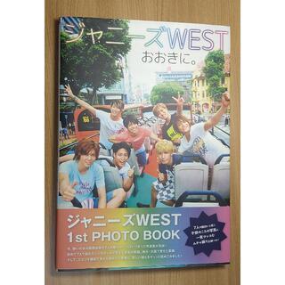 ジャニーズウエスト(ジャニーズWEST)のジャニーズWEST 1st PHOTO BOOK 写真集 おおきに。(アート/エンタメ)