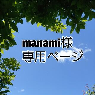manami様専用ページ(その他)