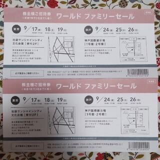 ワールドファミリーセール 招待券 2枚(その他)