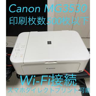 Canon - Canon PIXUS MG3530 プリンタ ホワイト