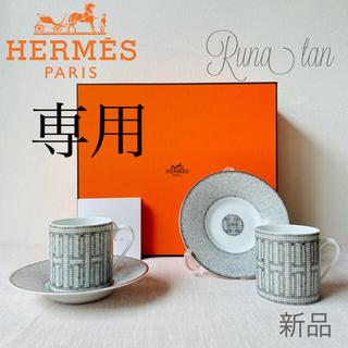 エルメス(Hermes)のtakea様 HERMES モザイク プラチナ コーヒーカップ ソーサーセット(グラス/カップ)