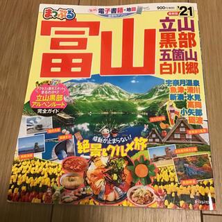 まっぷる富山 立山・黒部 五箇山・白川郷 '21(地図/旅行ガイド)