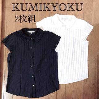 クミキョク(kumikyoku(組曲))のクミキョク トップス 2枚組 ネイビー 白 パールボタン(シャツ/ブラウス(半袖/袖なし))