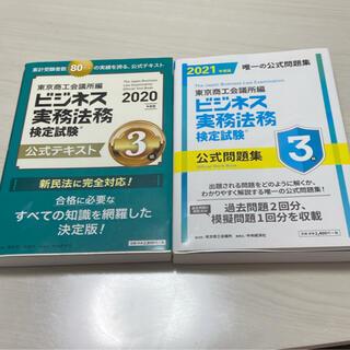 ビジネス実務法務 3級 テキスト 問題集(資格/検定)