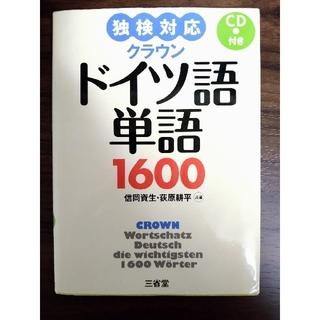 クラウンドイツ語単語1600 独検対応(語学/参考書)
