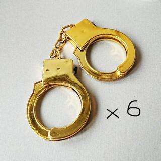 手錠(ゴールド)*6(その他)