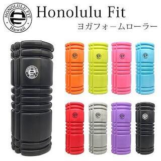 ホノルルフィット ヨガフォームローラー 33cm 【41-2】(エクササイズ用品)