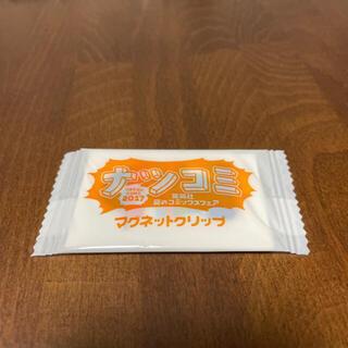 ナツコミ 集英社夏のコミックスフェア 2017  マグネットクリップ(その他)