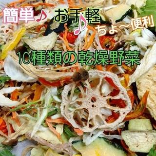 新鮮野菜 10種類の乾燥野菜おまかせMIX 75g×2袋 簡単お手軽超便利(野菜)