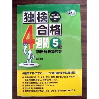 独検合格4週間5級(語学/参考書)