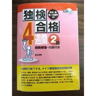独検合格4週間 2級(語学/参考書)
