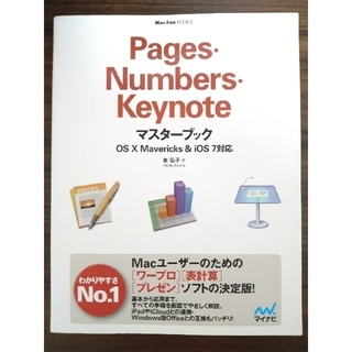 Pages・Numbers・Keynoteマスタ-ブック OS 10 Maver(コンピュータ/IT)