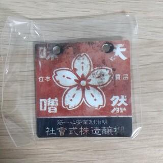 あゝ懐かしの味噌・醤油ミニ金属看板 「櫻醸造看板」(その他)