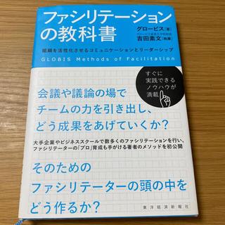 ファシリテ-ションの教科書 組織を活性化させるコミュニケ-ションとリ-ダ-シッ(ビジネス/経済)