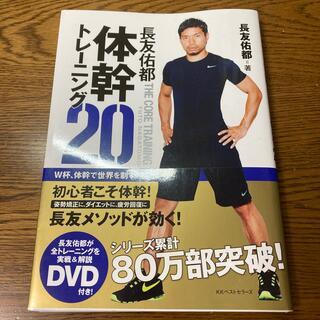 長友佑都体幹トレ-ニング20(その他)