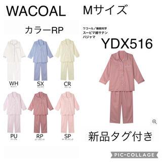 WACOAL睡眠科学 定番シャツパジャマMサイズ カラーRP 新品タグ付き