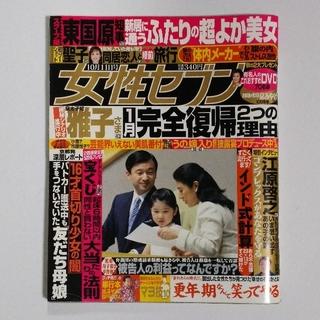 ショウガクカン(小学館)の13年前の女性セブン★雅子さま 愛子さま(ニュース/総合)