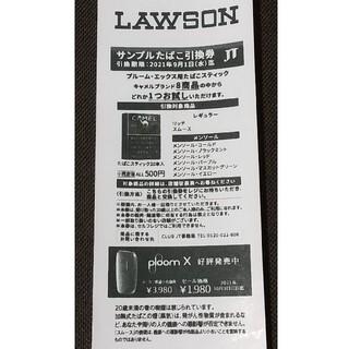プルームテック(PloomTECH)のLAWSON サンプルたばこ引換券(その他)