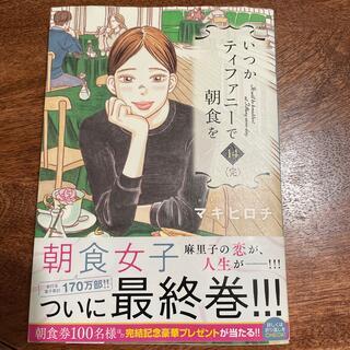 コウダンシャ(講談社)のいつかティファニーで朝食を(女性漫画)