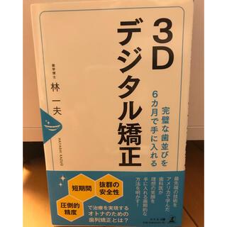 ゲントウシャ(幻冬舎)の3Dデジタル矯正 完璧な歯並びを6カ月で手に入れる(健康/医学)