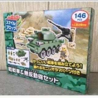 スマイルブロック 軽戦車&無反動砲セット ✰146pcs+人形2体付き✰(カスタムパーツ)