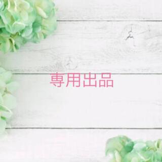 kick様 専用(茶)