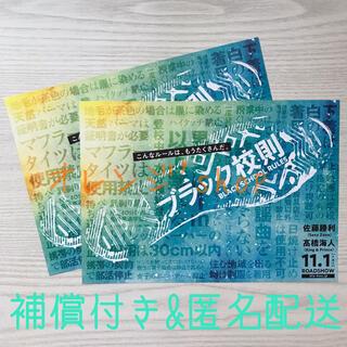 ブラック校則 ☆ 佐藤勝利 髙橋海人 出演映画 フライヤー 2部(印刷物)