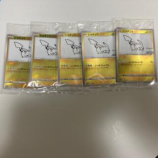 ポケモン(ポケモン)のyu nagaba ピカチュウ 5枚セット(シングルカード)