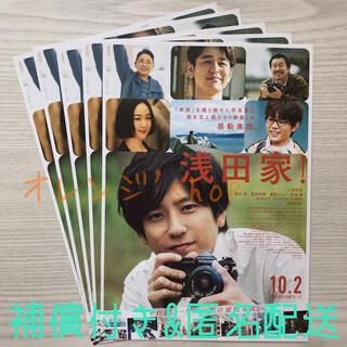 浅田家! ☆ 二宮和也 主演映画 フライヤー 5部(印刷物)