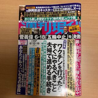 コウダンシャ(講談社)の週刊現代 2021年 6/19号(ニュース/総合)