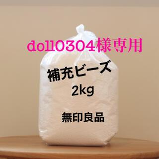 ムジルシリョウヒン(MUJI (無印良品))のdoll0304様専用(ビーズソファ/クッションソファ)