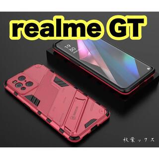 アンドロイド(ANDROID)のRealme GT 保護ケース 赤 サイドスタンド付き リアルミー(Androidケース)
