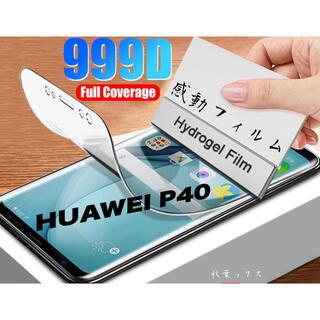 ファーウェイ(HUAWEI)のHUAWEI P40 保護フィルム ファーウェイP40(保護フィルム)