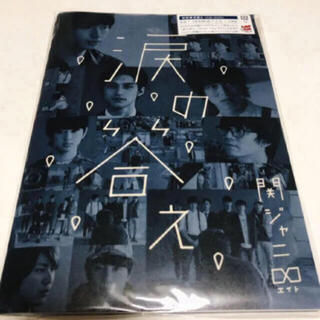 関ジャニ∞ - 関ジャニ∞ 涙の答え 初回限定盤A CD+DVD エイト
