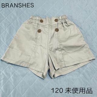 ブランシェス(Branshes)の【新品】ブランシェス キュロット 120(スカート)
