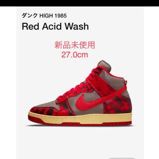 ナイキ(NIKE)のナイキ ダンク HIGH 1985  SP Red Acid Wash 27cm(スニーカー)