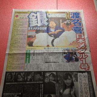 東京オリンピック 柔道 新聞記事 渡名喜 銀メダル 集めました^ ^(印刷物)